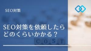 SEO対策を依頼したらどのくらいかかる?